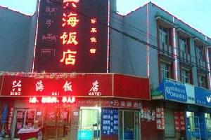 兴海饭店(兴海县)