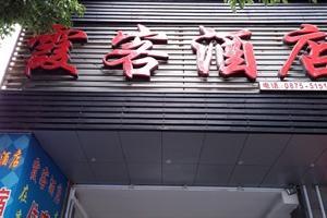 腾冲霞客酒店