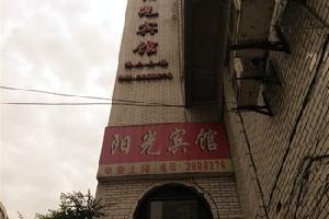 阳光旅馆(渠江北路)