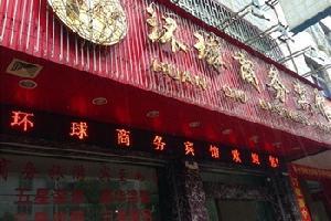 赣州上犹县环球商务宾馆