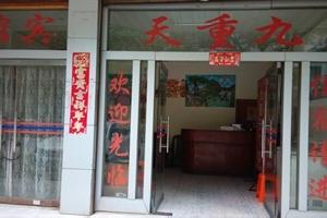 灵川九重天宾馆(桂林)