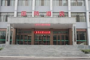 广安邻水国防酒店