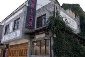 腾冲城康商务酒店