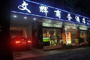 腾冲文辉商务酒店