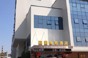 宁波铂纳精致酒店