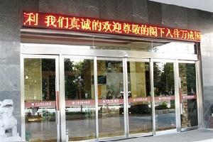 桂林万成国际酒店