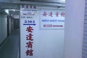 香港安达宾馆