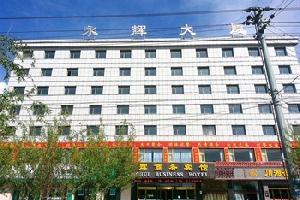 格尔木永辉商务宾馆