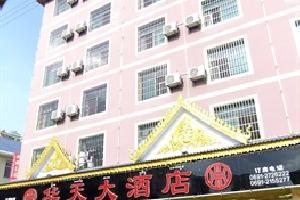 西双版纳曼弄枫华天大酒店