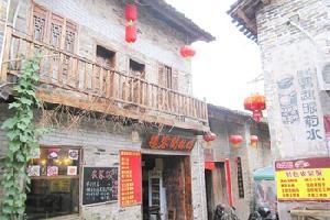黄姚古镇醉林间餐厅客栈(贺州)