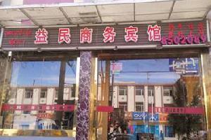 贵南县益民商务宾馆(海南州)