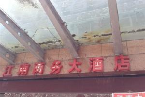 泸州江南商务大酒店