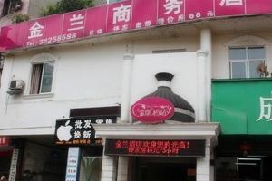 眉山金兰商务酒店