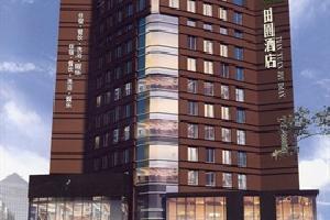 鞍山田园酒店