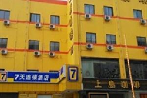 7天连锁酒店(上海锦江乐园店)