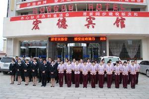 庆阳宏德宾馆