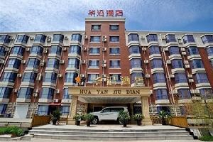 北京华沿大酒店