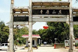 吉安青原山庄