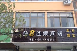 开封县快8连锁宾馆