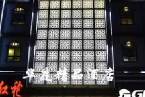 怀化华庭精品酒店