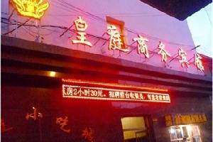 延安皇庭商务宾馆