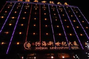 海南藏族自治州兴海新世纪大厦酒店