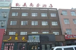 滑县凯莱商务酒店