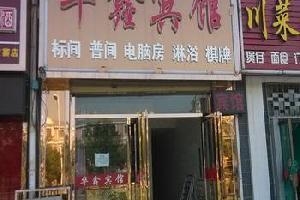贺兰华鑫宾馆