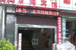 深圳京海宾馆