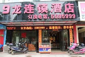 钦州九龙连锁酒店