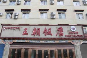 日喀则王朝饭店 日喀则三星级酒店日喀则吉林北路酒店