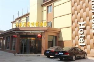 安阳安家商务酒店