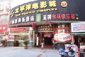 广元丽影商务酒店