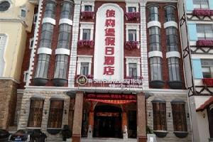 东兴荣凯彼森堡假日酒店