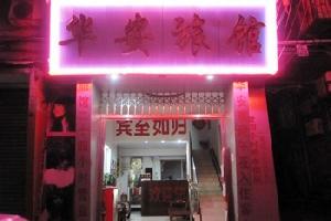梧州华安旅馆