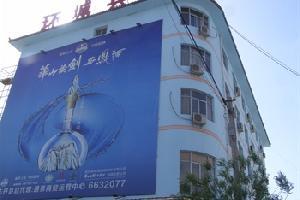 志丹环城商务宾馆