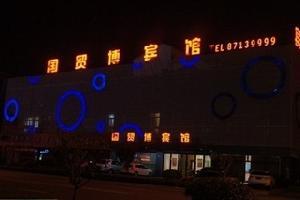 宜兴国贸博宾馆