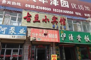 张掖市山丹县古兰小宾馆