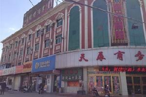 张掖市山丹县天辰商务宾馆