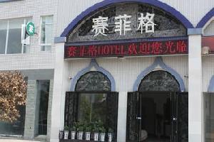 乐山赛菲格酒店