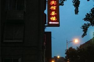 自贡市龙港商务宾馆