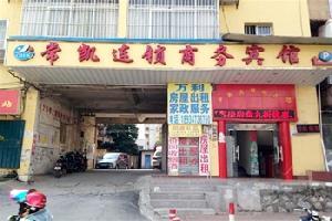 南宁常凯商务宾馆(新阳店)