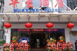 南宁华星酒店