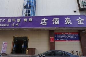 惠州金豪旅业