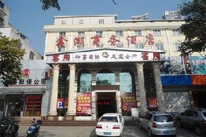 福州鑫潮商务酒店