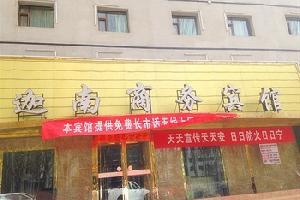 格尔木迦南商务宾馆