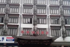 【阳朔鸿泰假日酒店】距西街5分钟准四星wifi酒店