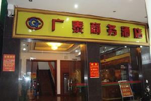 清远广泰商务酒店