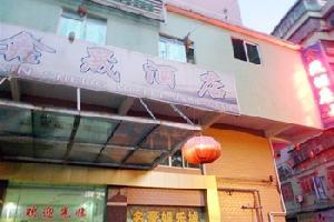 清远鑫晟酒店
