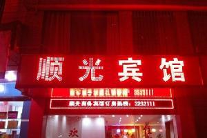 肇庆四会顺光商务酒店